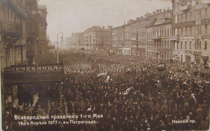 Петроград, 1 мая 1917 года