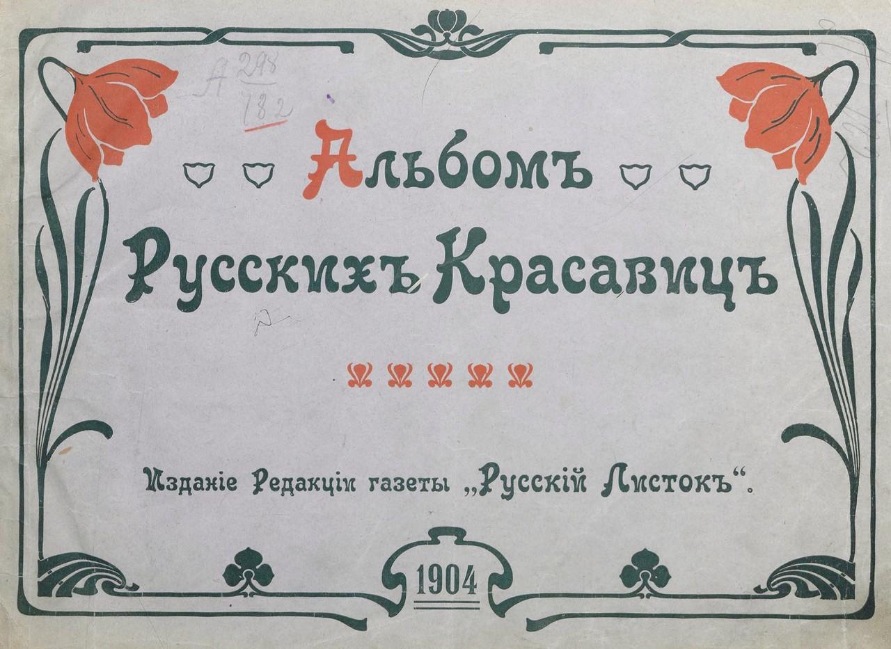 Альбом русских красавиц начала 20 века