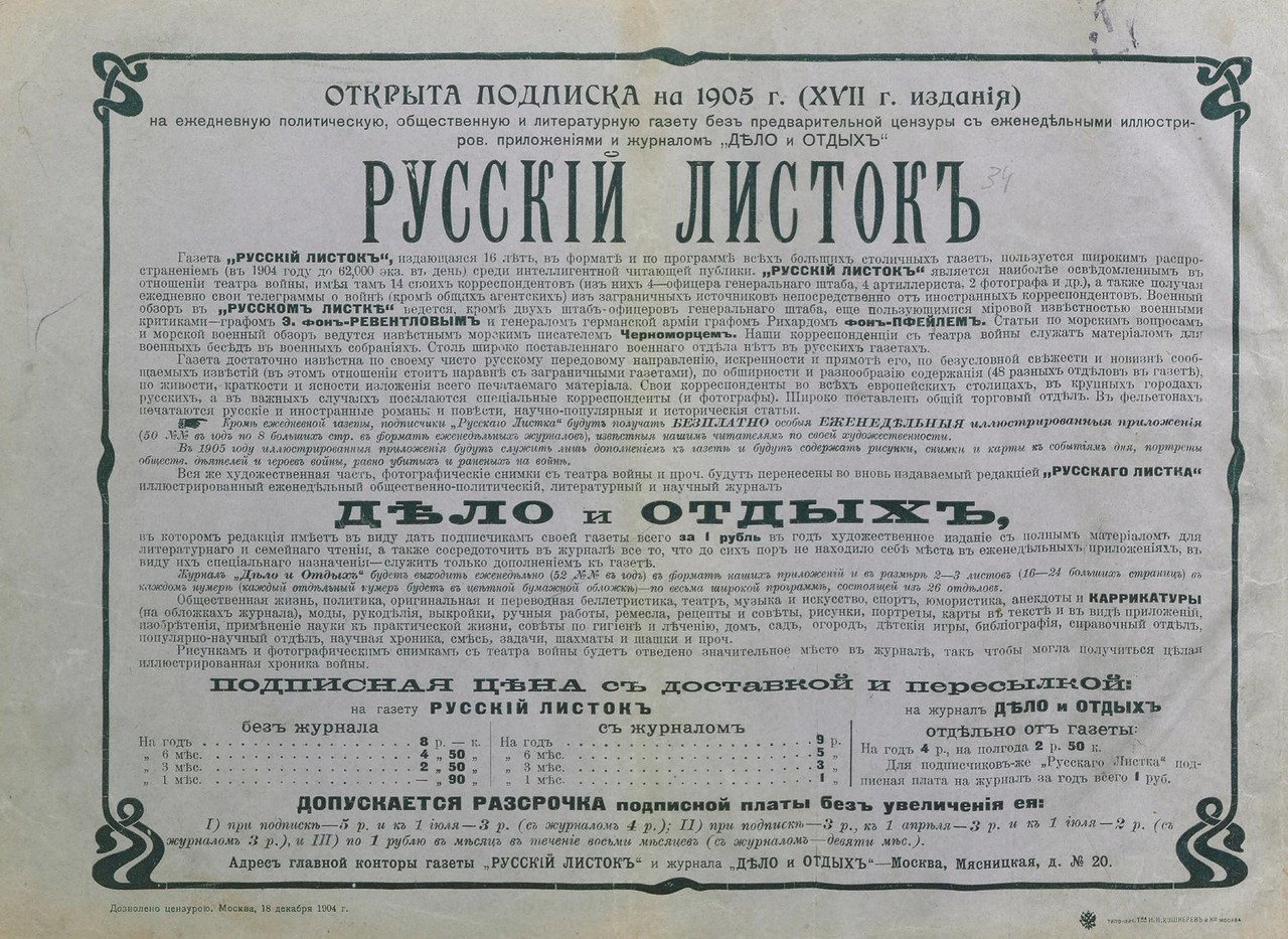 Газета «Русский листок»