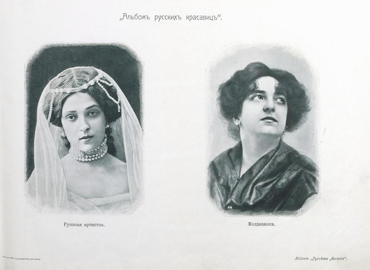 Русские красавицы начала 20 века