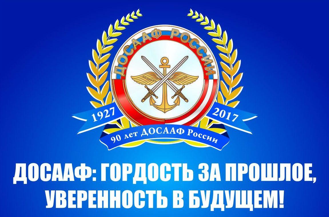 Открытки досааф россии, открытка февраля коллегам
