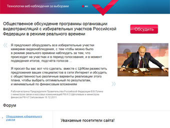 установлена первая веб-камера к выборам президента
