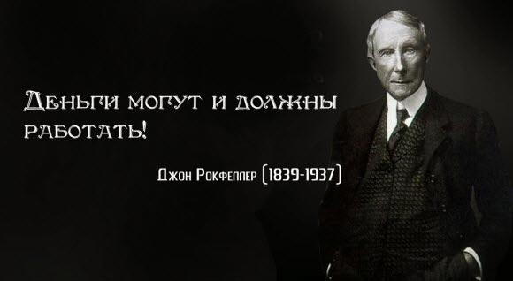 Джон Дэвисон Рокфеллер