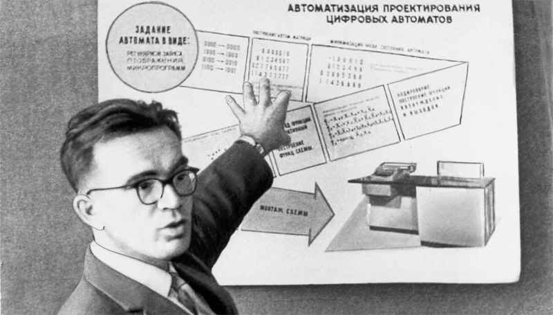 Виктор Глушков