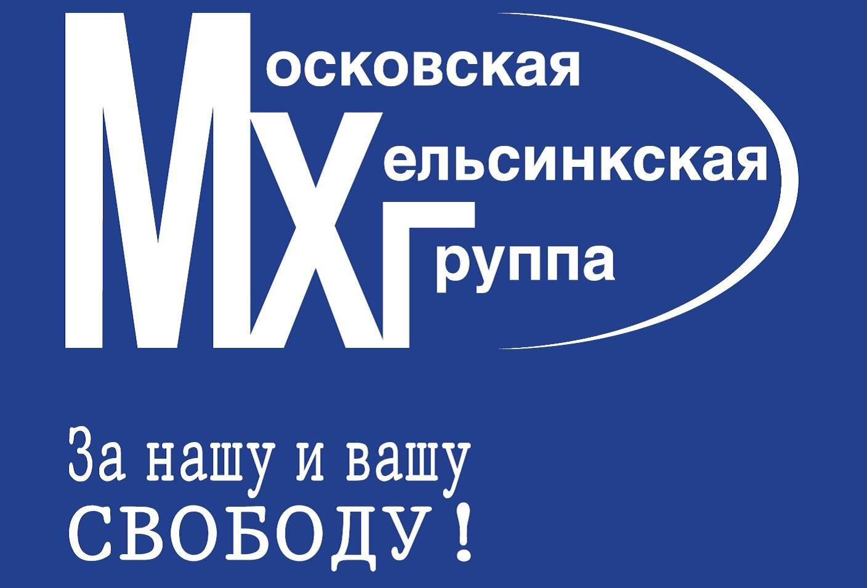 Московская Хельсинкская групп