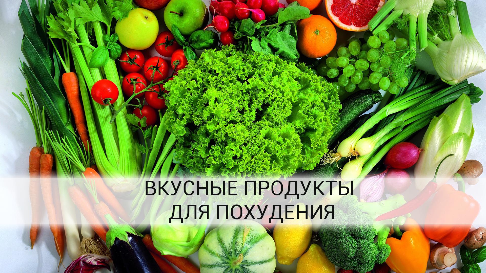Самые Легкие Продукты Для Похудения. Полный список продуктов для похудения