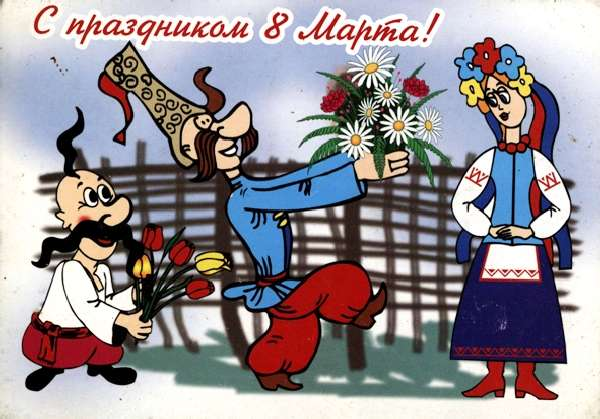 Картинки открытки с 8 марта советской эпохи