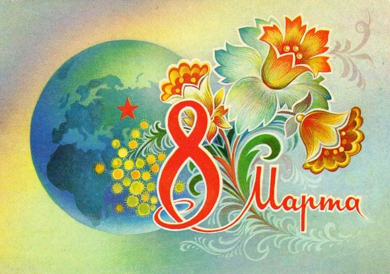 К 8 марта картинку с советской открытки
