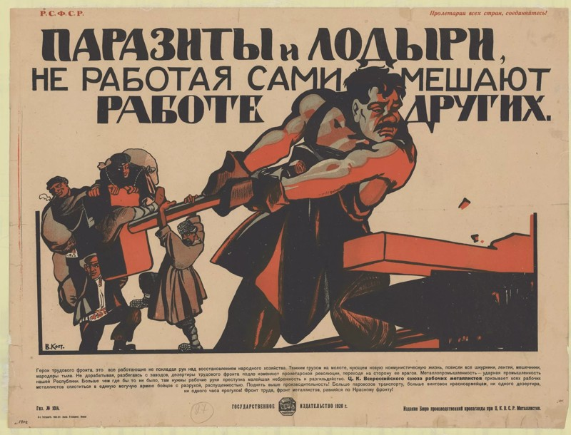 Советские плакаты про труд и работу: Паразиты и лодыри