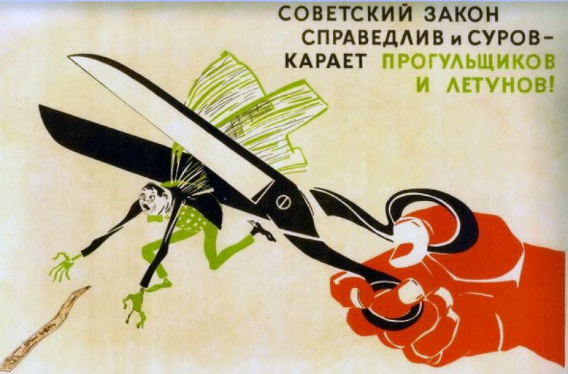 Советские плакаты про труд и работу: Про прогульщиков