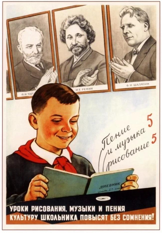 Советские плакаты про труд и работу: Про учебу
