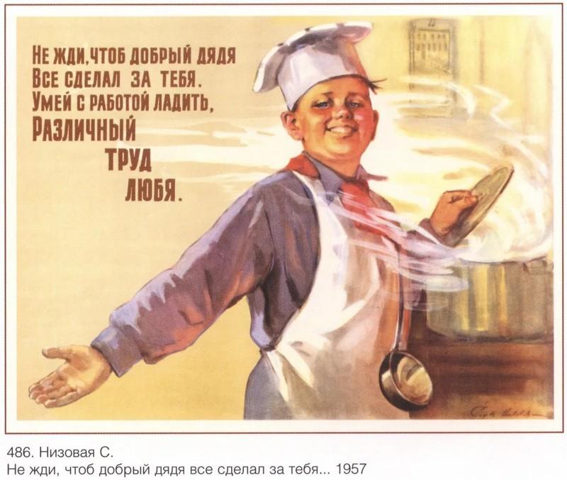 Советские плакаты про труд и работу: Про труд