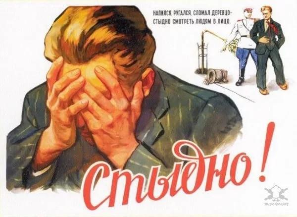 Советские плакаты про труд и работу: Про мат и стыд