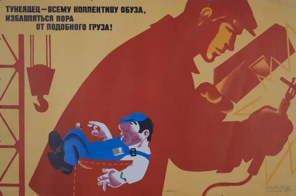 Советские плакаты про труд и работу: Про тунеядство