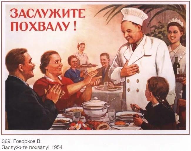 Советские плакаты про труд и работу: Про похвалу и уважение