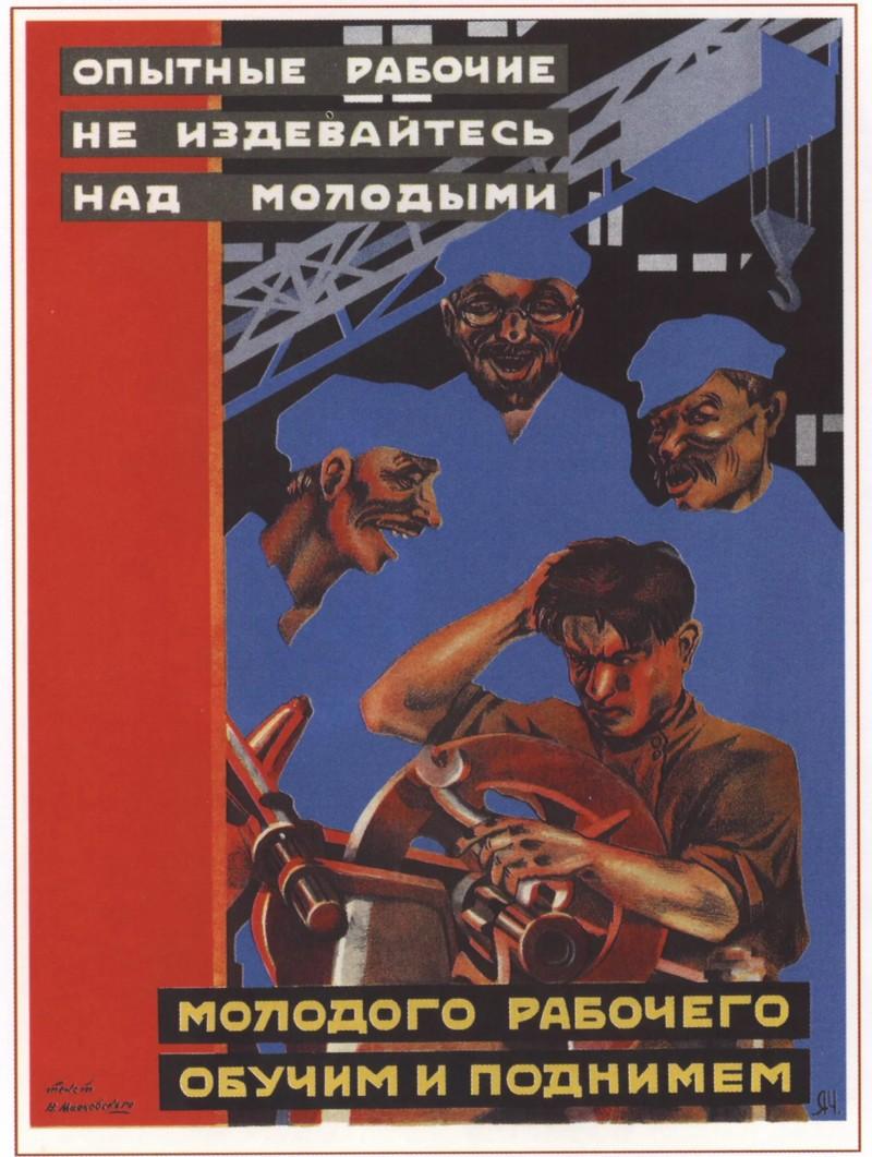 Советские плакаты про труд и работу: Опытные рабочие