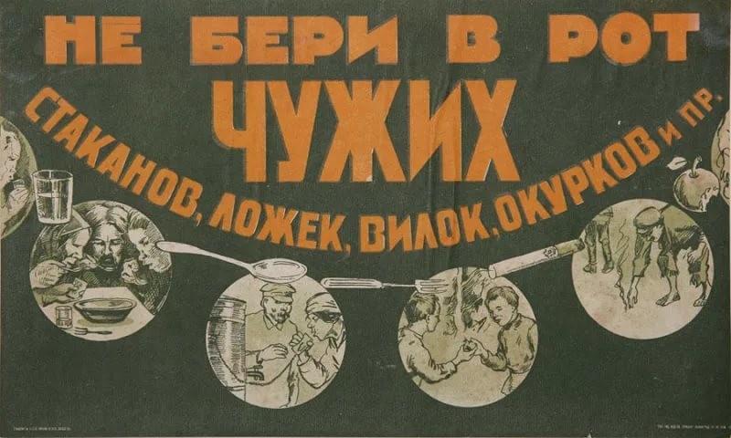 Советские плакаты про труд и работу: По гигиену