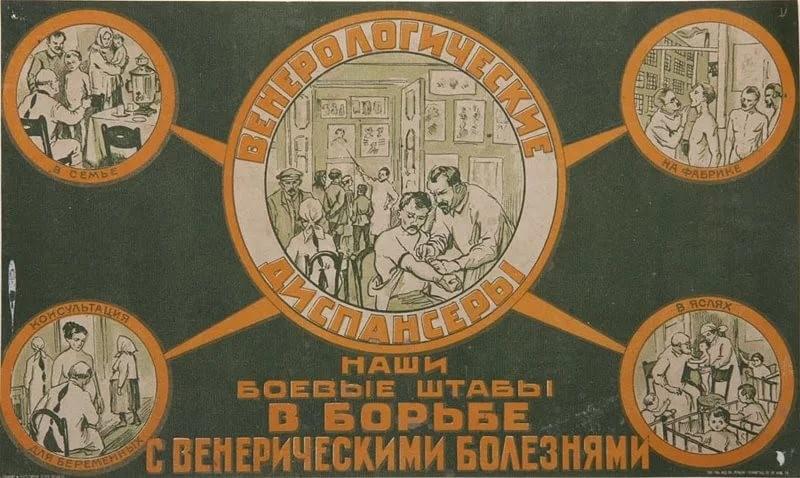 Советские плакаты про труд и работу: По секс и венерические болезни