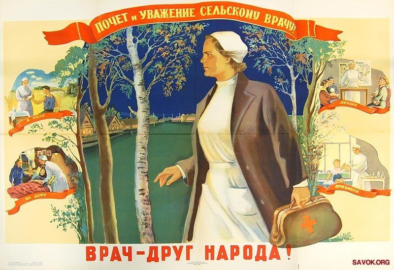 Советские плакаты про труд и работу: Про почет и уважение врачам
