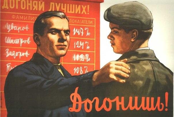 Советские плакаты про труд и работу: Догони