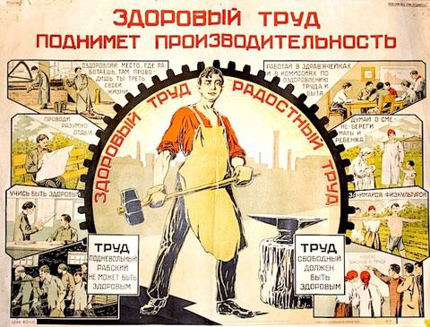 Советские плакаты про труд и работу: Здоровый труд