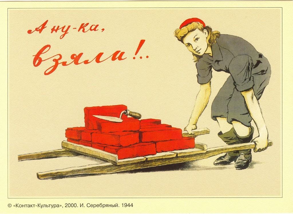 Советские плакаты про труд и работу: А ну-ка, взяли
