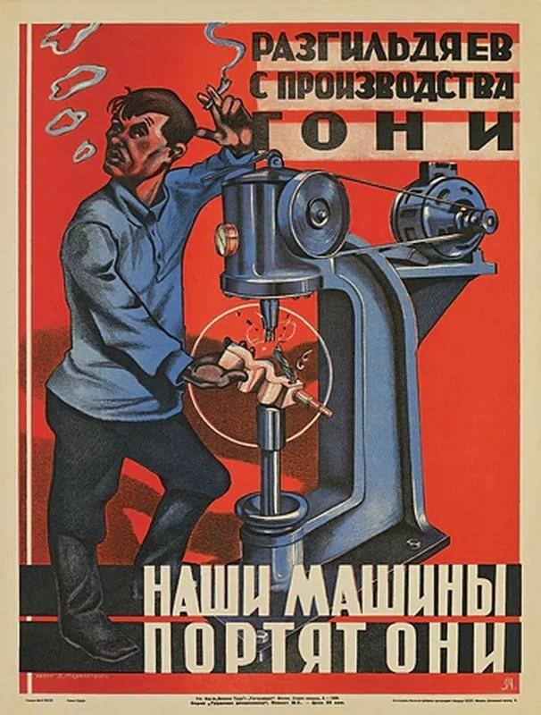 Советские плакаты про труд и работу: Разгильдяев с производства гони