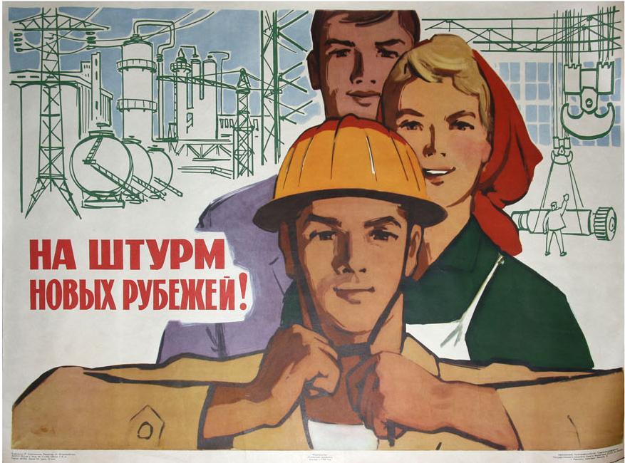 Советские плакаты про труд и работу: Трудовые победы