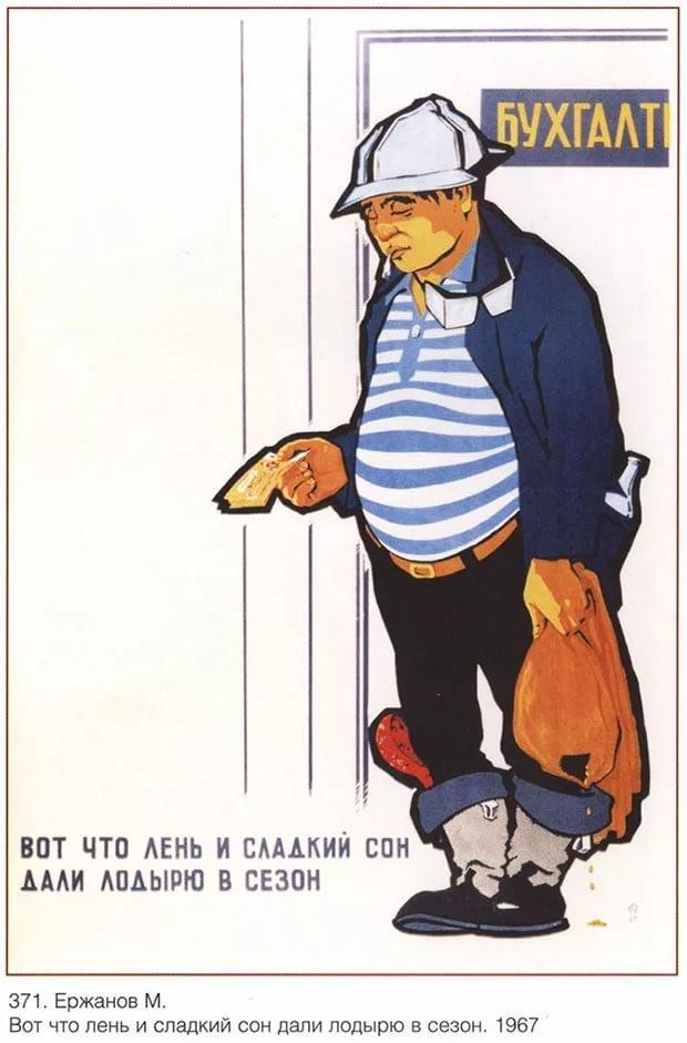 Советские плакаты про труд и работу: Зарплата лентяя