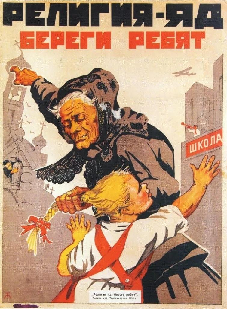 Советские плакаты про труд и работу: Религия яд