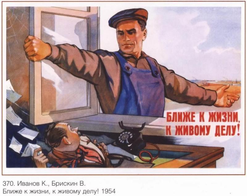 Советские плакаты про труд и работу: Ближе к жизни