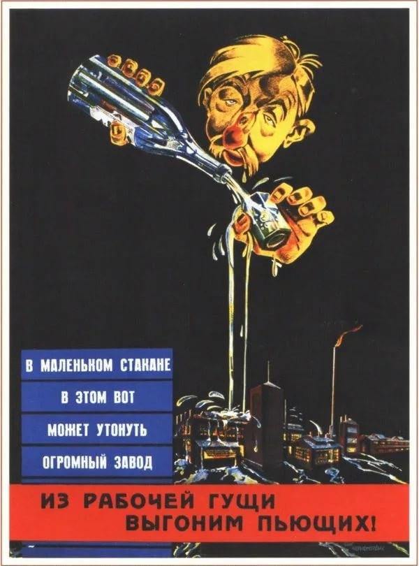 Советские плакаты про труд и работу: Про пьянство
