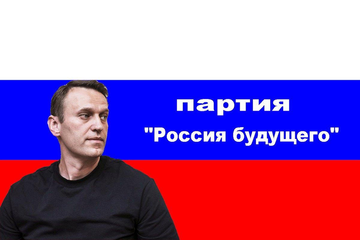 Минюст приостановил регистрацию партии сторонников Навального «Россия будущего»