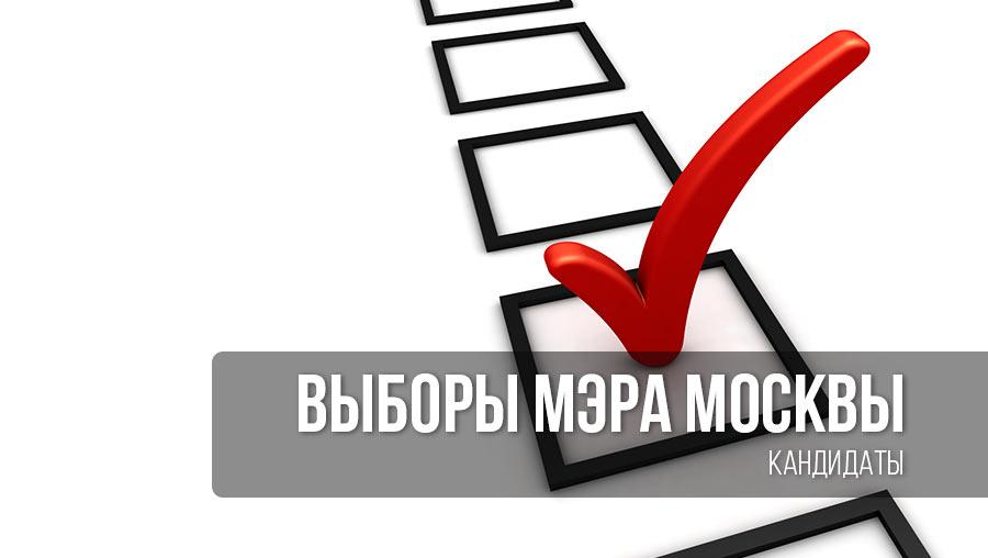 На выборах мэра Москвы будет четыре кандидата