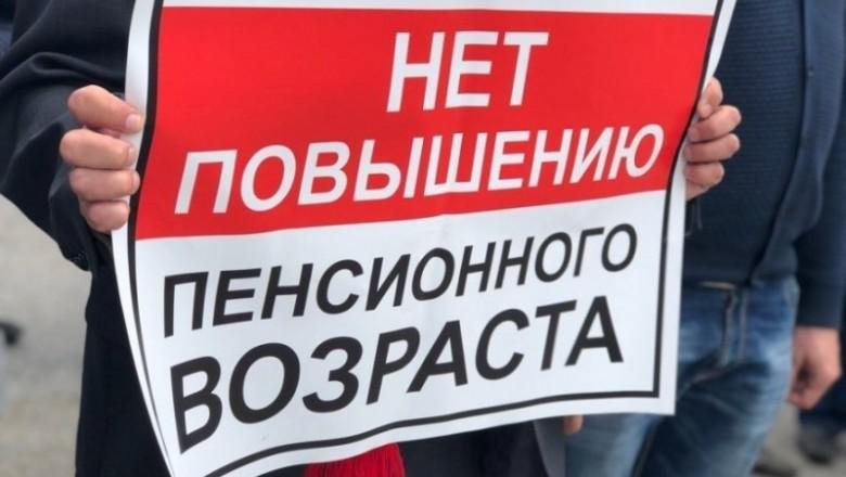 Всероссийская акция протеста против пенсионной реформы и власти прошла по всей России
