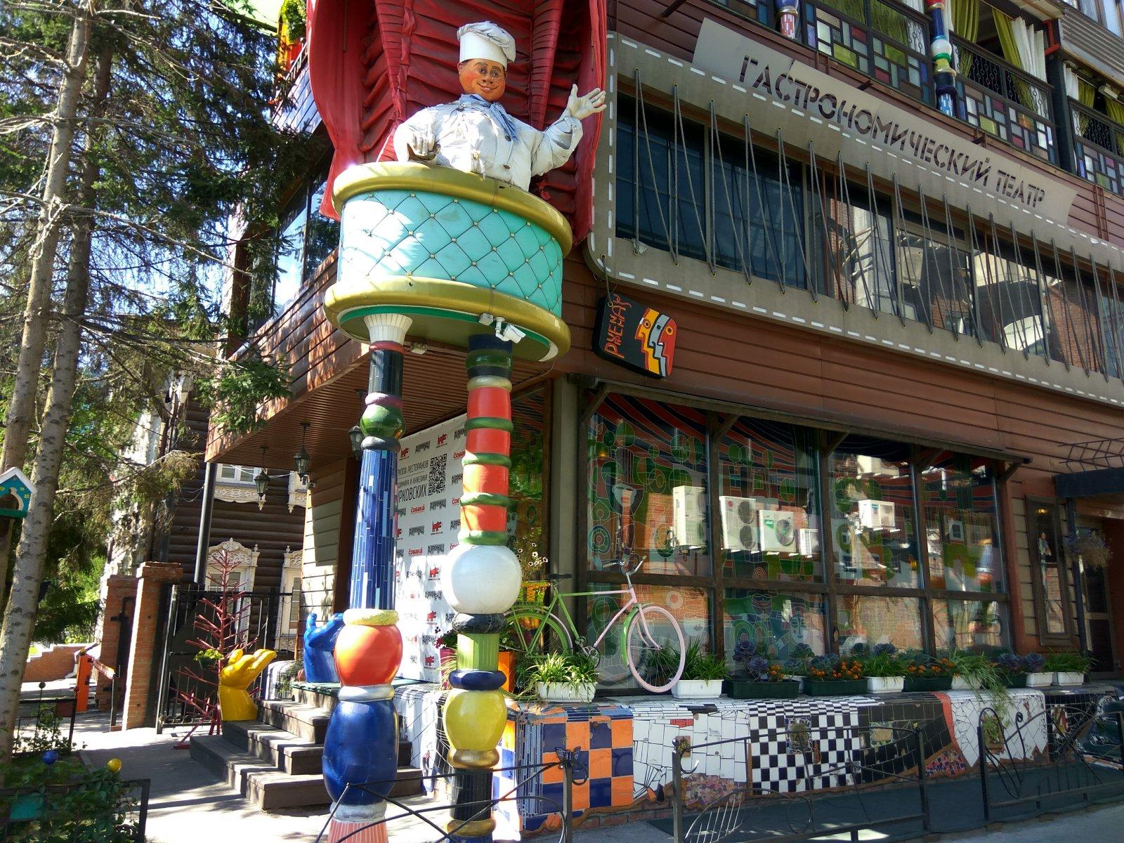 Гастрономический театр Puppen Haus